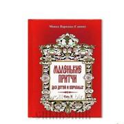 Книга Маленькие притчи для детей и взрослых Том 5, монах Варнава, Санин фото