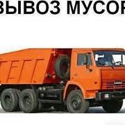 Вывоз мусора 10 - 12т (без грузчиков) фото