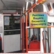 Видео реклама в салонах общественного транспорта фото