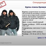 Куртка Аляска Премиум фото