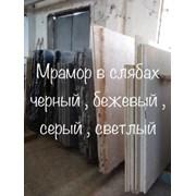 Мраморные плиты и плитка на складе в Киеве фото