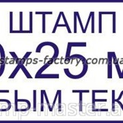Штамп 80х25 мм с любым текстом фото