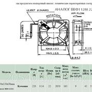 Вентилятор ВВФ-112М аналог в наличии г.Минск фото
