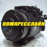 Компрессор кондиционера 447220800 для Mercedes-Benz 220 1998-2005 г.в, M112, M113, M613 A0002305111, A0002308111, A0002308511, (контрактный) фото