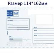Почтовые пакеты Почта России 114х162 мм фото
