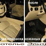 Покраска кожаных салонов авто фото