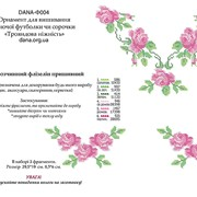 Схема для вышивки бисером на водорастворимом флизелине Розовая нежность фото