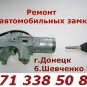 Ремонт автомобильных замков в Донецке фото