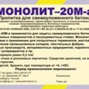 """Пропитка для бетона """"Монолит-20М-а"""" фото"""
