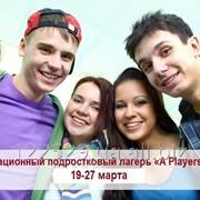 Профориентационный подростковый лагерь «A Players» (12-17 лет) в Ворзеле, 19-27 марта фото