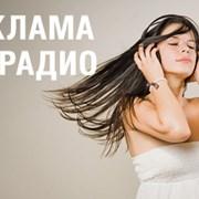 Реклама на радио Чернигов фото
