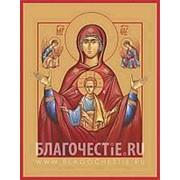 Храм Покрова Богородицы Знамение, икона Богородицы на сусальном золоте (дерево 2 см с ковчегом) Высота иконы 10 см фото