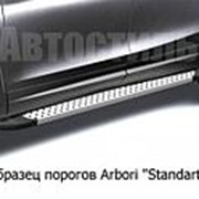 """Пороги алюминиевые Arbori """"Standart Silver"""" 1600 серебристая TOYOTA LAND CRUISER PRADO J150 2014- фото"""
