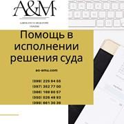 Помощь в исполнении решения суда, адвокат Харьков фото