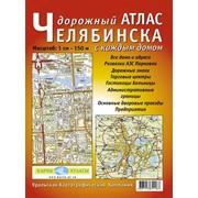 Дорожный атлас Челябинска фото