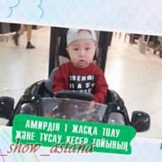 Видео шакыру 1 жас пригласительные, видеоприглашен фото