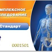 Пакет «Стандарт»- определение состояния здоровья каждого человека фото