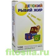 Рыбий жир ДЕТСКИЙ - 100 капсул по 0,2 г. фото