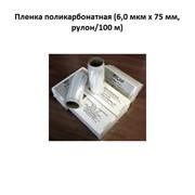 Пленка поликарбонатная (6,0 мкм х 75 мм, рулон/100 м) фото