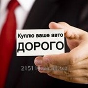 Автовикуп Львів фото