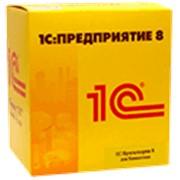 Программа 1С:Бухгалтерия для Казахстана. Комплект из 5 пользователей Артикул 4601546095824 фото