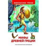 Книга. Внеклассное чтение. Мифы и легенды Древней Греции фото
