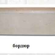 Плитка бетонная Бордюр фото
