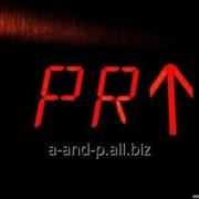Проведение информационных мероприятий PR фото