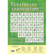 Українські композитори (портрети). Островський В. М. фото