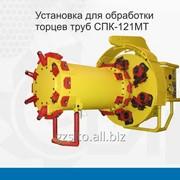 Станок ЦЕНТРАТОР для механической обработки и зачистки торцев труб для магистральных трубопроводов СПК 121А фото