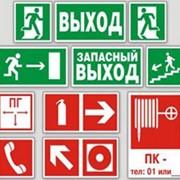 Знак безопасности световозвращающий фото