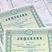 Лицензия на торговлю алкогольными / табачными изделиями фото