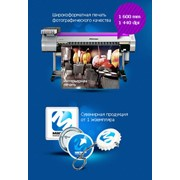Печать виниловая в Мариуполе фото