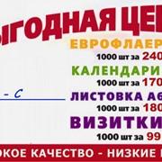 Полиграфия. Визитки - 100 грн. 1000 шт. фото