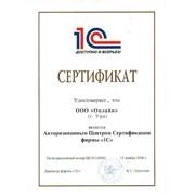 """Курсы по программе """"1С Зарплата и управление персоналом 8"""" фото"""