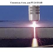 Смеситель 4 отв. для PT-24 ESAB фото