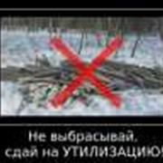 Утилизация высокоактивных радиоактивных отходов Мариуполь фото