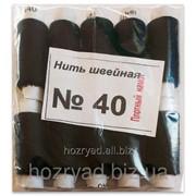 Нить швейная №40, черная, упаковка 10 шт. В-13 фото