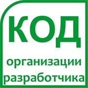 Присвоение кода организации-разработчика РБ фото