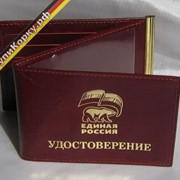"""Обложка-портмоне для удостоверения """"Единая Россия"""" фото"""