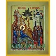 Благовещенская икона Вход Господень в Иерусалим, копия старой иконы, печать на дереве, золоченая рамка Высота иконы 11 см фото