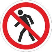 Проход запрещен фото