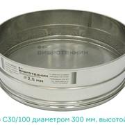 Сито лабораторное С 30/100 от ООО «ВИБРОТЕХНИК» фото
