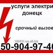 Услуги квалифицированного электрика город Донецк и Макеевка.( образование + большой опыт работы ) фото