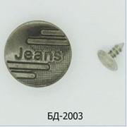 Пуговица джинсовая 20мм (болт джинсовый), Код: БД-2003 фото