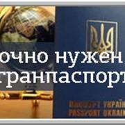 Срочное оформление загранпаспортов в Луганске фото