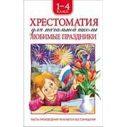Книга. Хрестоматия. 1-4 класс Любимые праздники: стихи фото