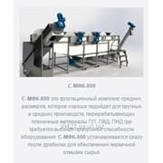 Моечно-флотационные комплексы С-МФК-800 фото