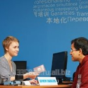 Письменный языковой перевод фото