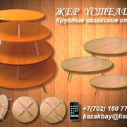 Казахский стол/Стол казахский фото